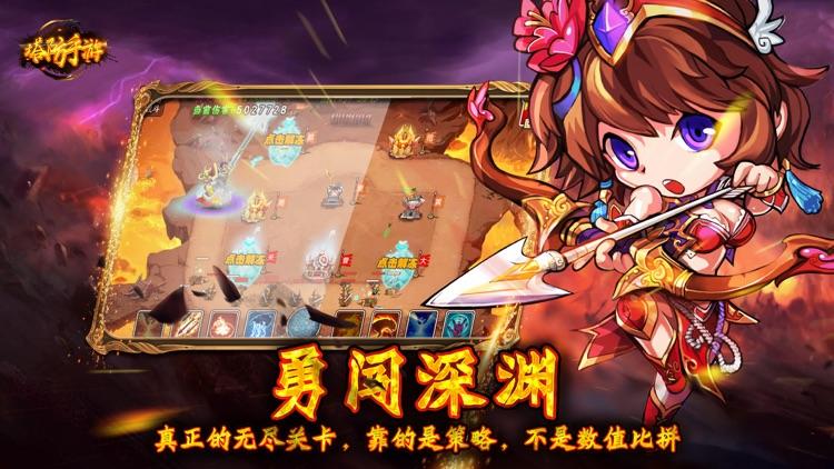 塔防手游 - 策略卡牌类单机游戏 screenshot-4