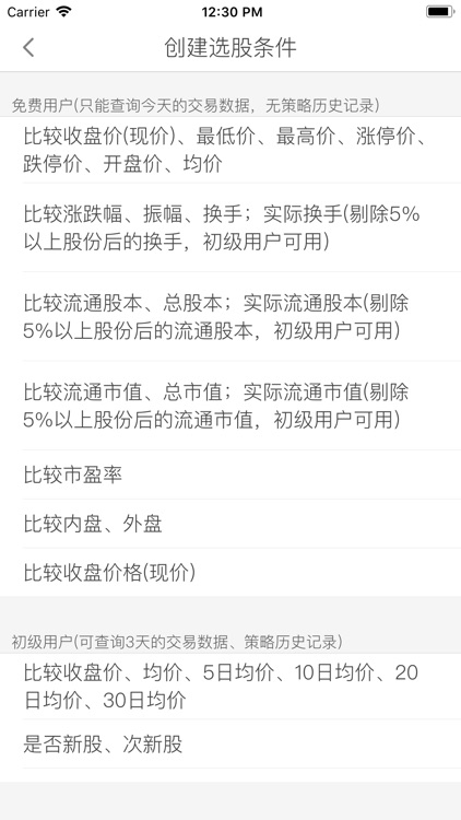 量化助手 screenshot-1