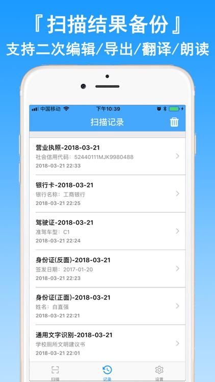 文字扫描王-文字识别扫描全能王 screenshot-3