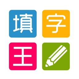填字王 - 史上最全的中文填字游戏