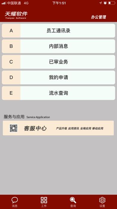 Screenshot for 天耀云OA in Belgium App Store