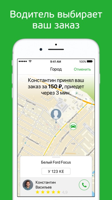 inDriver Скриншоты6
