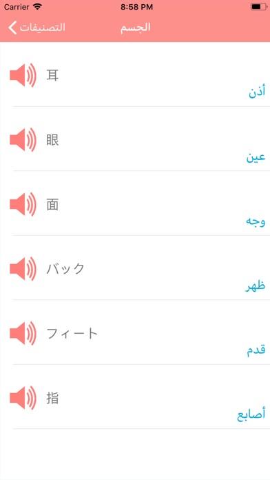 تعلم اللغة اليابانية screenshot 2