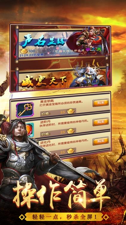 吞噬三国-三国志策略回合卡牌 screenshot-4