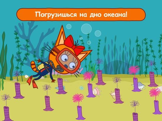 Игра Три Кота: Морское Приключение