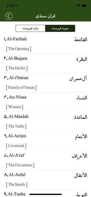 Quran Sindhi قرآن سنڌي on the App Store