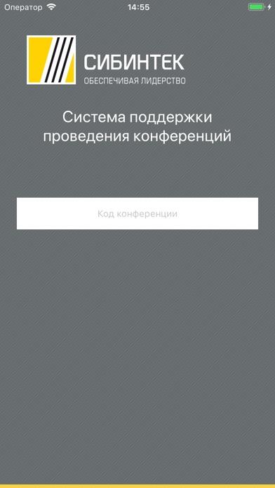 СИБИНТЕК Мероприятия Screenshot