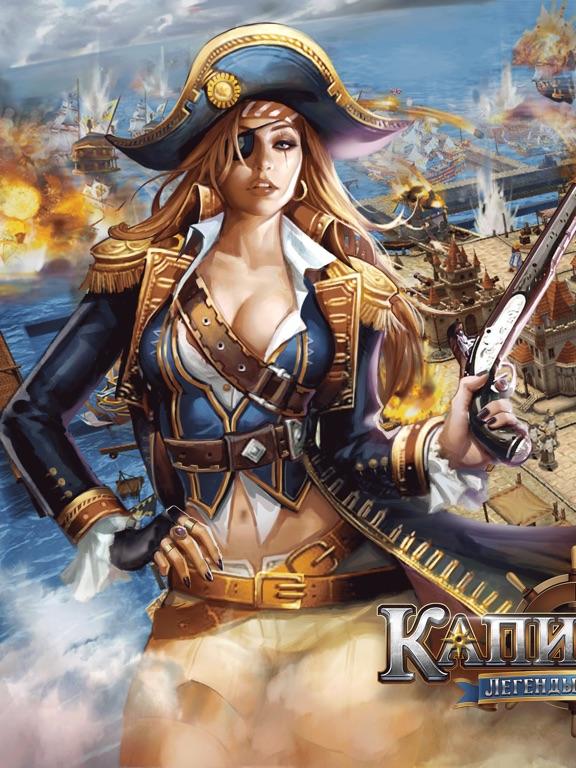 Капитаны: Легенды Океанов на iPad
