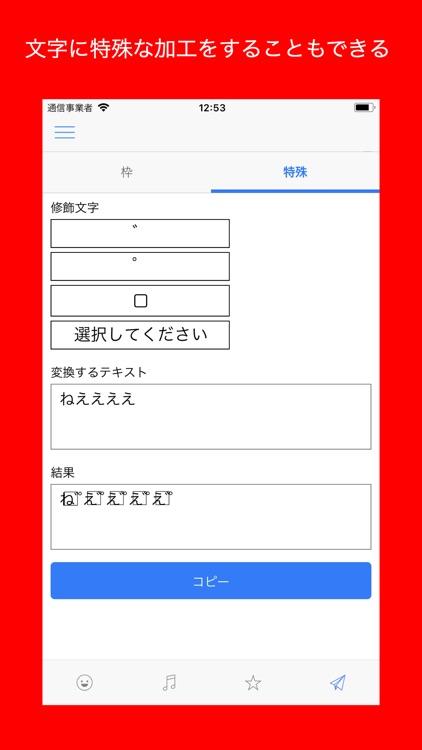 Emojiii - Special Character screenshot-3