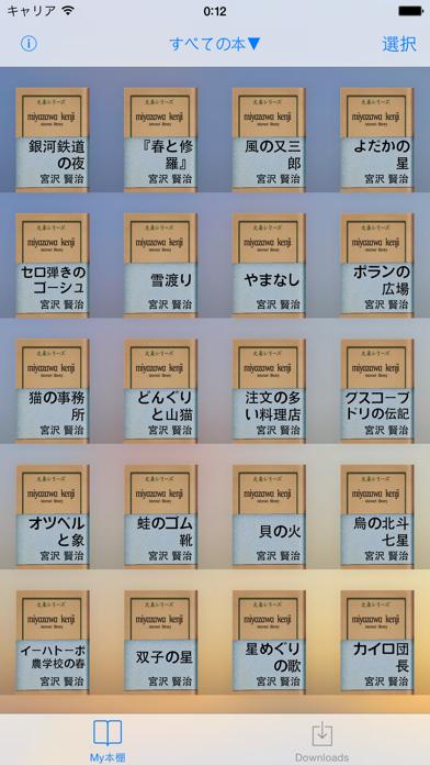 宮沢賢治 文学全集のおすすめ画像2