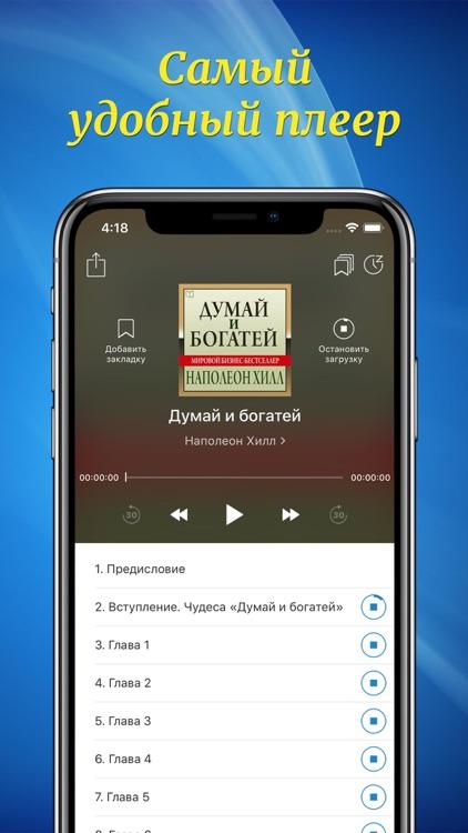 Аудиокниги Слушай в Loudbook screenshot-3