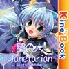 星の人 ~planetarian サイドストーリー~-VisualArts Co.,Ltd.