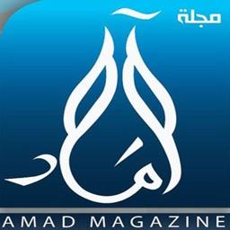 مجلة آماد