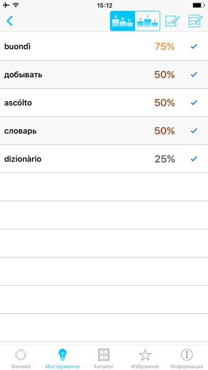 Italian <> Russian Dictionary screenshot-4