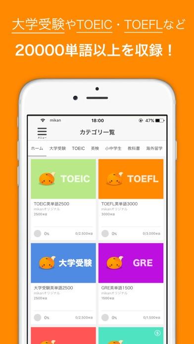 速 読英 単語 アプリ