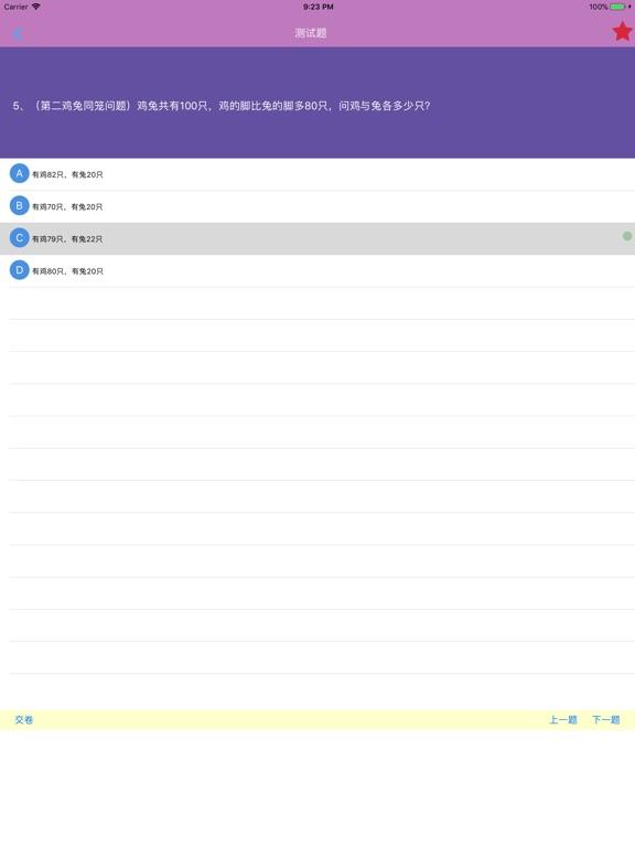 小学数学培优-好未来典型应用题分析 screenshot 8