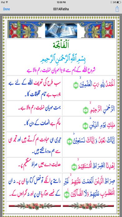 Quran in Colors Arabic Urdu screenshot three