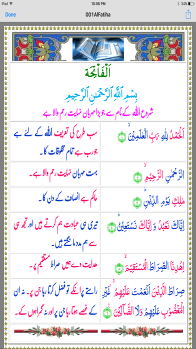 Quran in Colors Arabic Urdu screenshot three