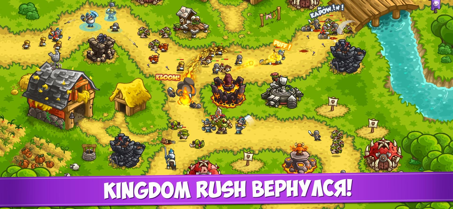Прохождение Kingdom Rush Vengeance