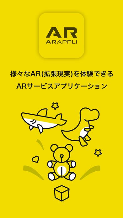 ARAPPLI-アラプリ(ARアプリ) ScreenShot0