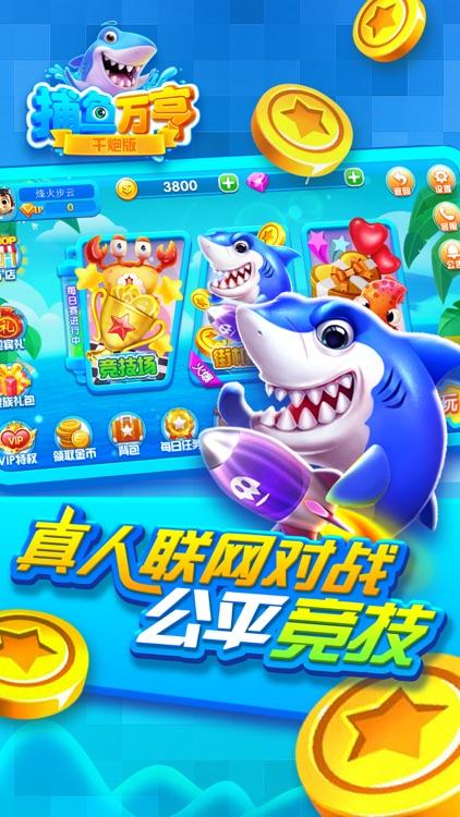 万亨捕鱼游戏 - fishing games