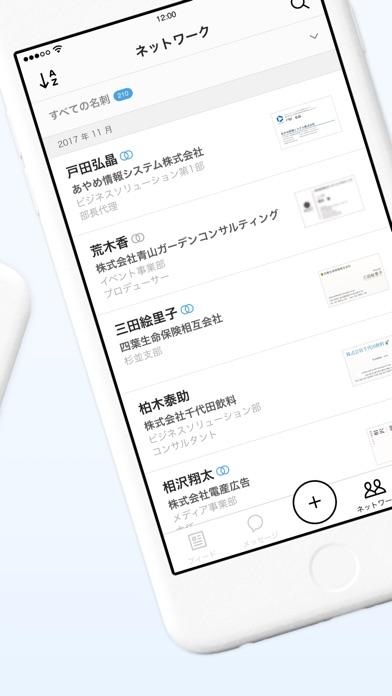 Eight - 100万人が使う名刺アプリのスクリーンショット3
