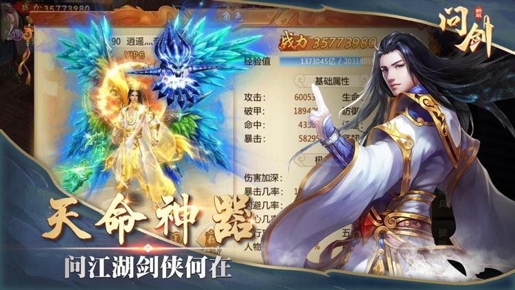 问剑-真仙侠梦幻手游 screenshot-4