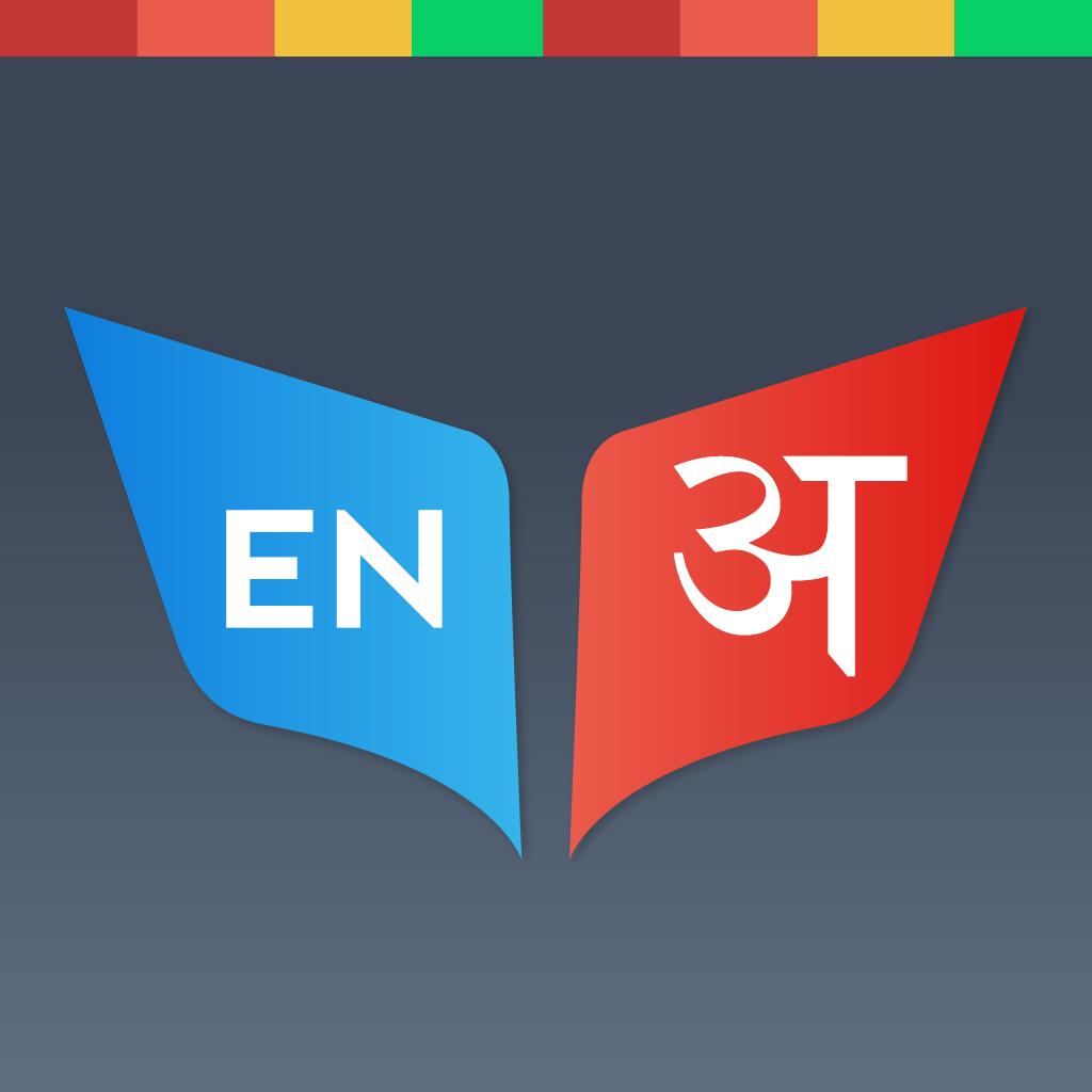 Hindi Dictionary | Offline English Translation