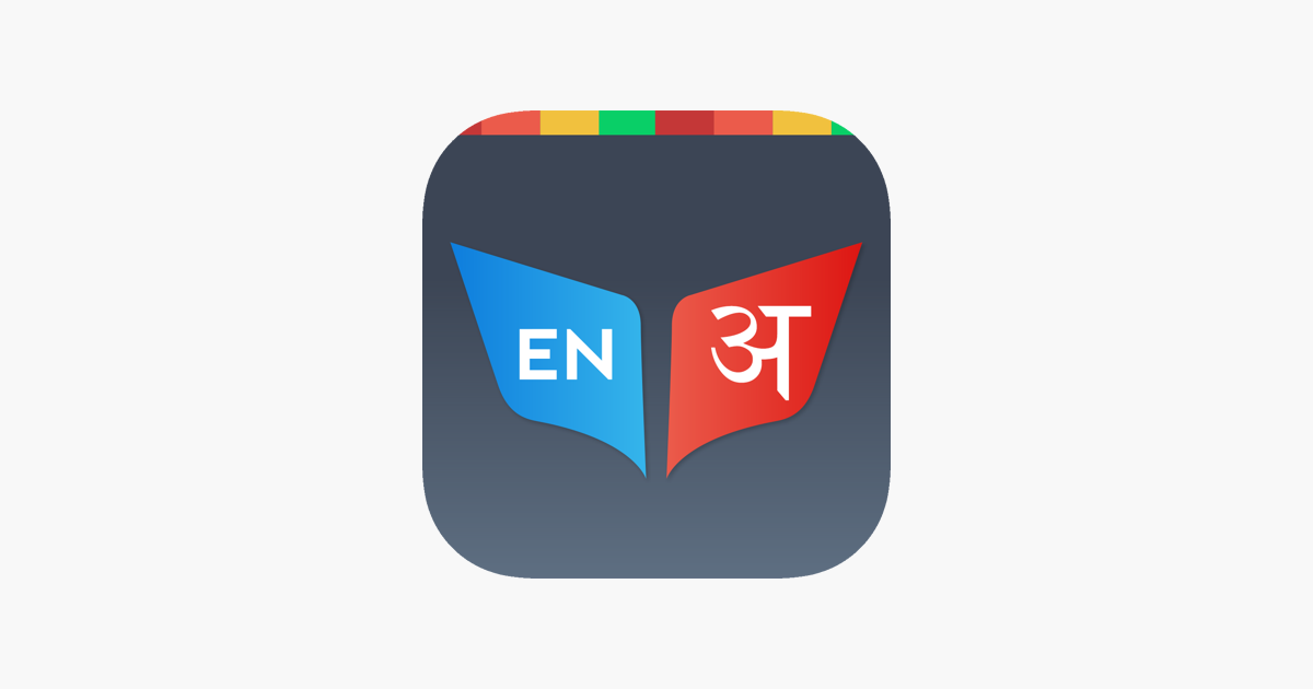 Hindi Dictionary | Offline English Translation on the App Store