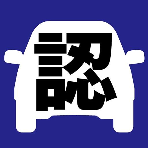 認定中古車.com