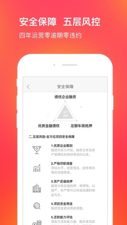 超额宝-固收类稳健型普惠金融服务平台