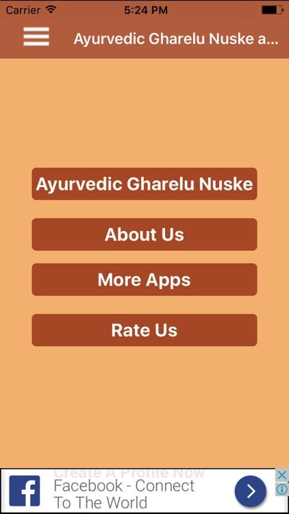 Ayurvedic Gharelu Nuske aur Upchar-in Hindi