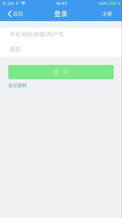 河北客运 screenshot-3
