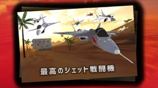 ジェット戦闘機: エアレースのおすすめ画像4