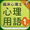 臨床心理士 心理用語1 精神医学-Kenichi Kobari