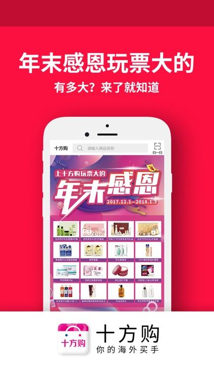 十方购 screenshot-4