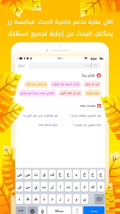 عناية-حاسبة الدورة الشهرية screenshot-6
