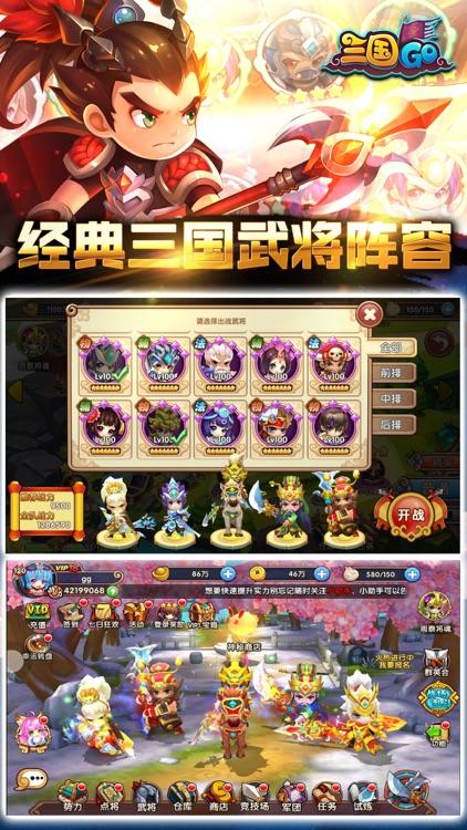 三国GO screenshot-3