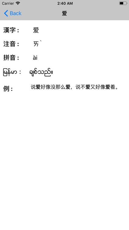 ch-mm Dict screenshot-4