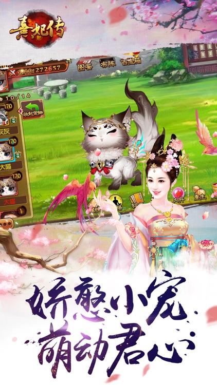 熹妃传—正版授权 screenshot-4