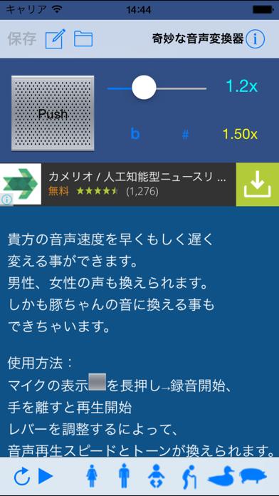 音声変換器 ScreenShot0