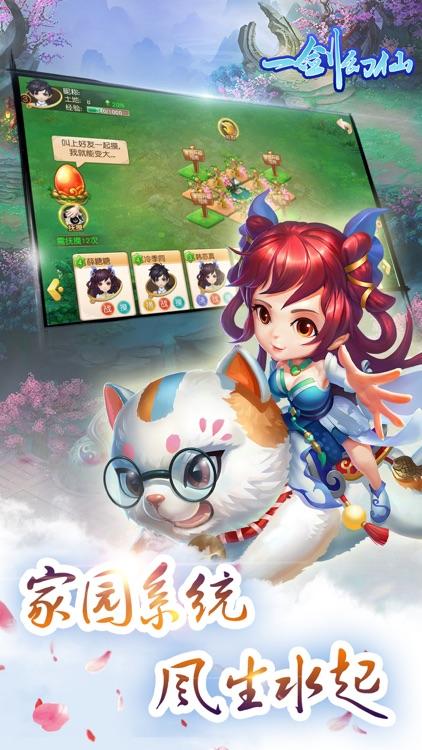 一剑幻仙 - 全民修仙游戏 screenshot-4