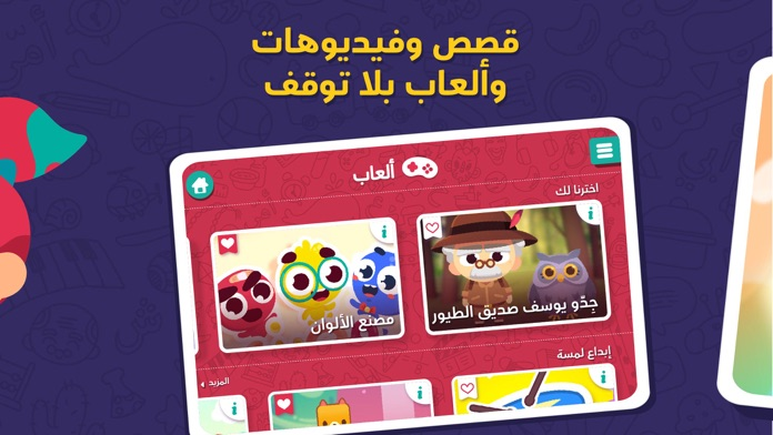 لمسة : قصص و ألعاب أطفال عربية Screenshot