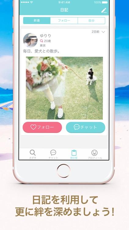 ペアトーク 大人気の出会い系チャットアプリ! screenshot-3