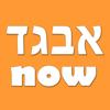 Hebrew Alphabet Now