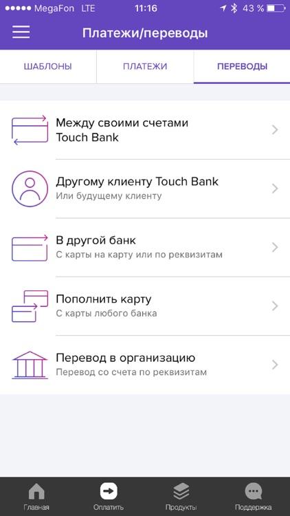 Touch Bank screenshot-3