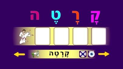 """ספורט - משחק כתיבה אותיות א""""ב Screenshot 3"""