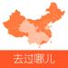 97.去过哪儿 - 中国版足迹地图及旅行助手