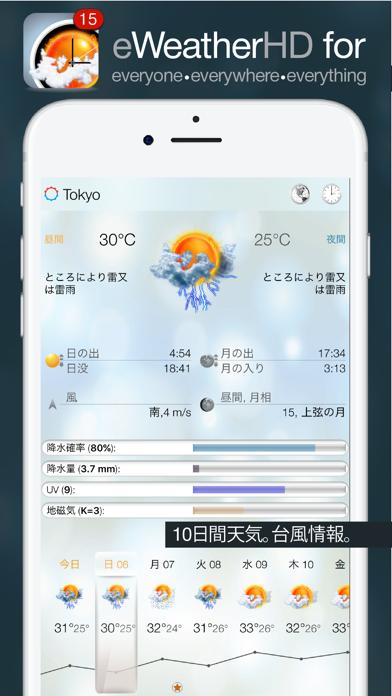 eWeather HDー天気アプリ、天気予報、地震、津波 ScreenShot0