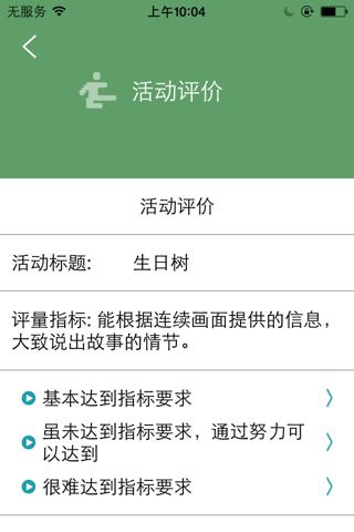 乐乐8号 screenshot 3
